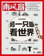 2015年10期封面