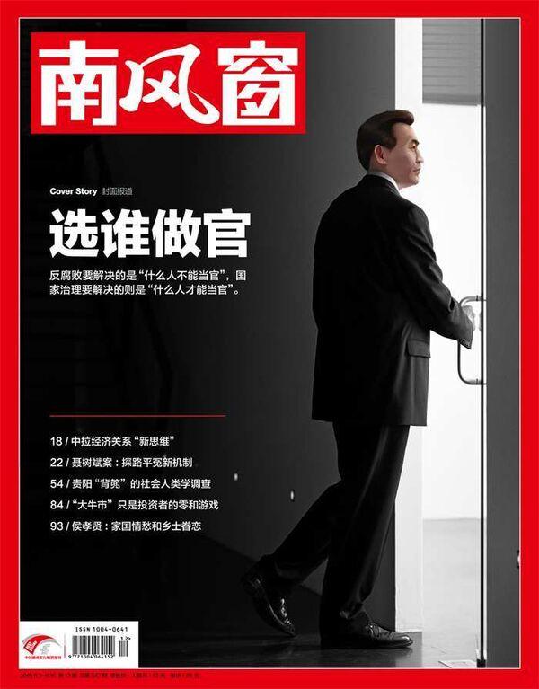 2015年 12期 封面