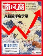 2015年16期封面