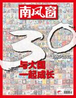 2015年21期封面