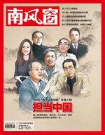2015年26期封面
