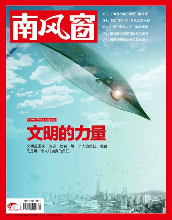 2016年1期 封面