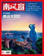 2016年17期封面