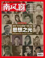 2016年26期封面