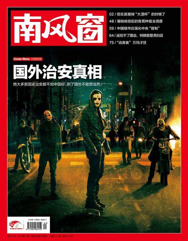 2017年 17期 封面