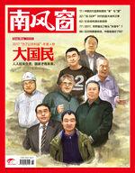 2017年26期封面