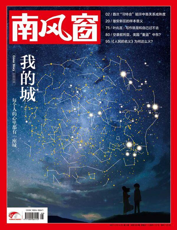 2017年 8期 封面