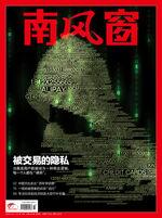 2018年11期封面