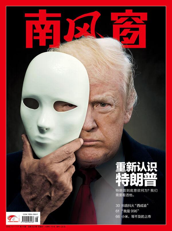 2018年 14期 封面