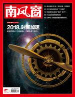 2018年1期封面