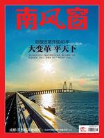 2018年23期封面