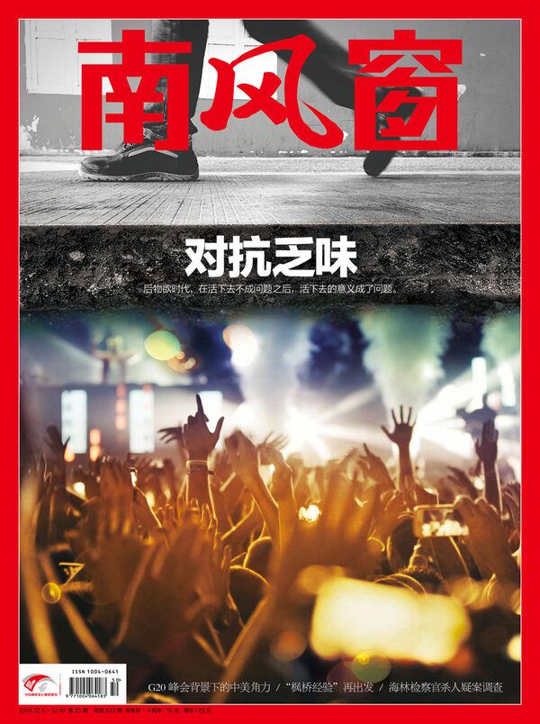 2018年 25期 封面
