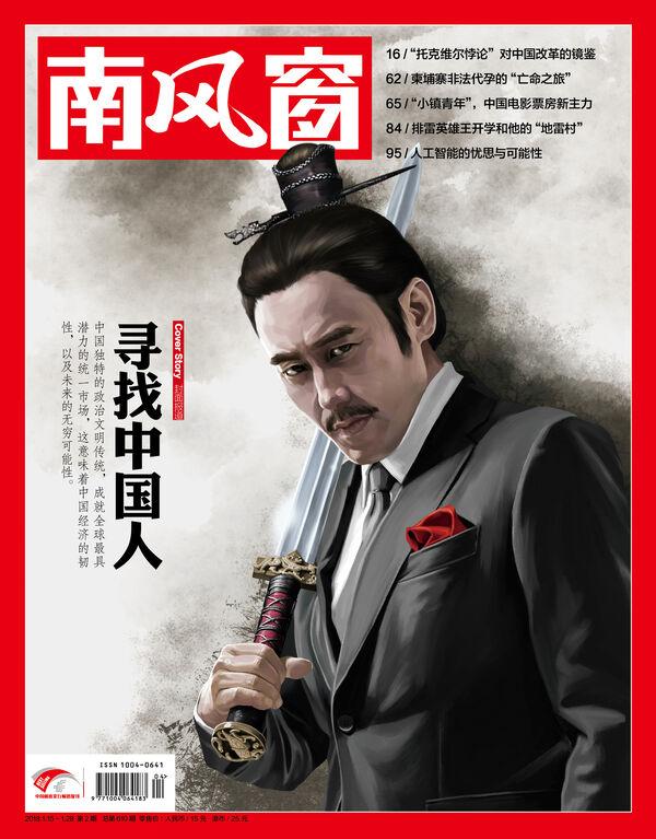 2018年 2期 封面