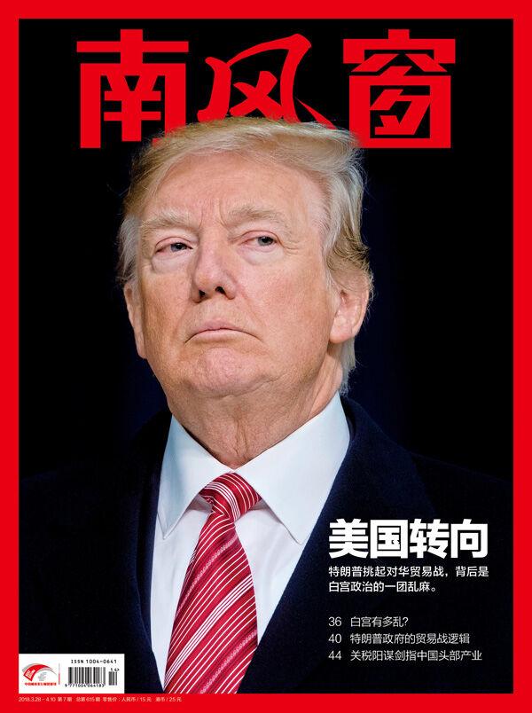 2018年7期 封面