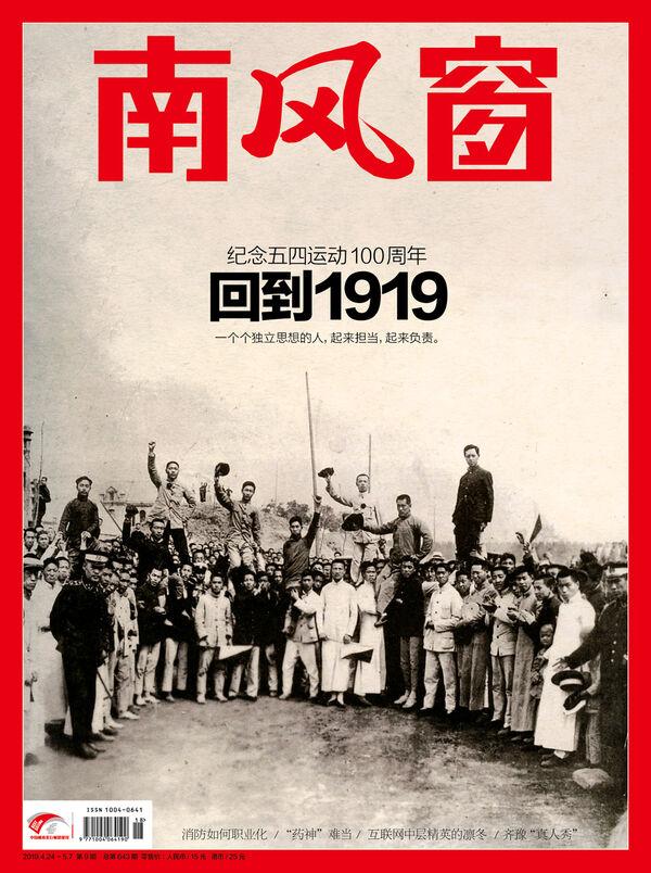 2019年9期 封面