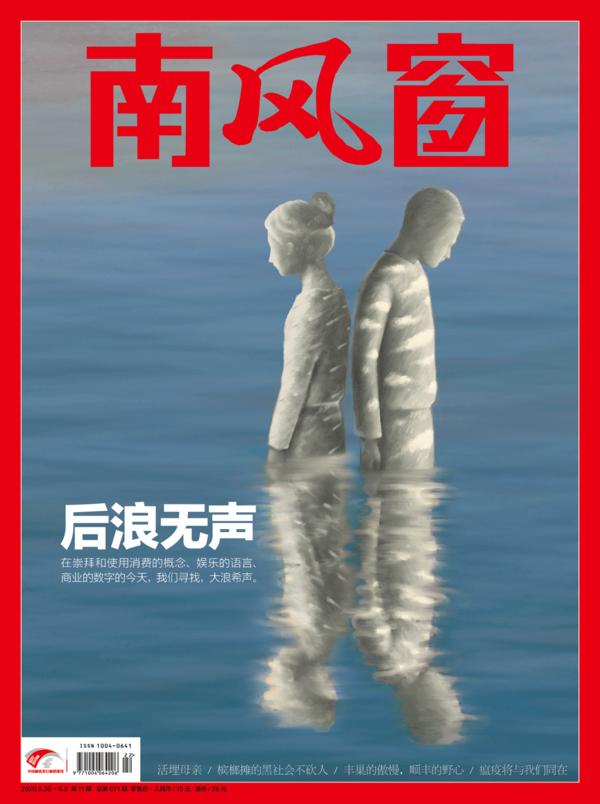 2020年11期 封面