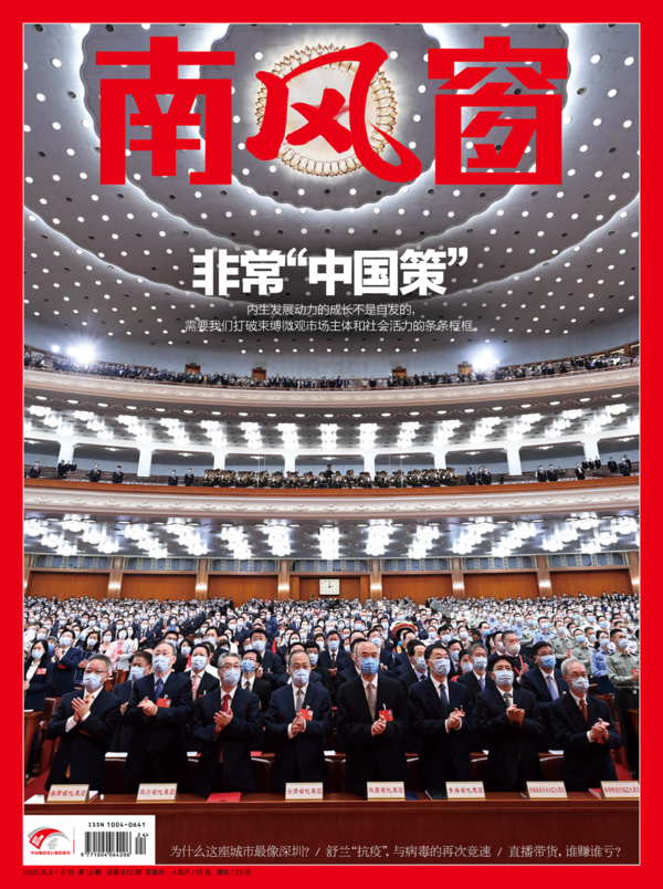 2020年12期 封面