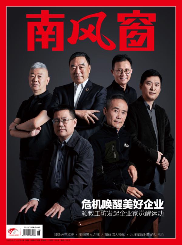 2020年13期 封面