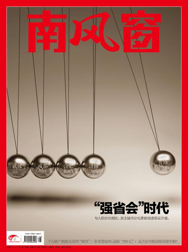 2020年14期 封面