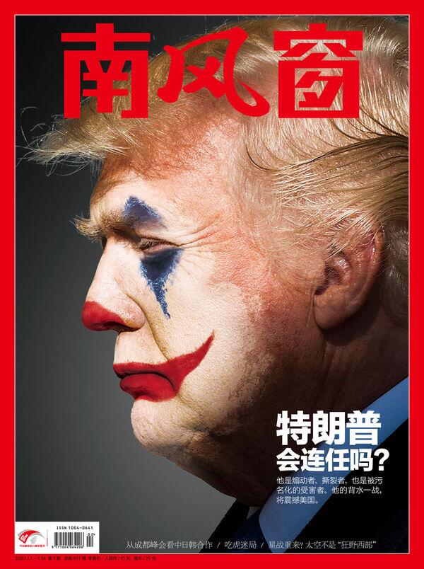2020年1期 封面