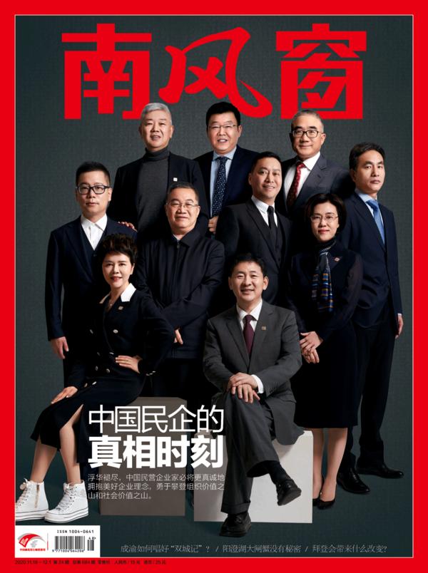 2020年24期 封面