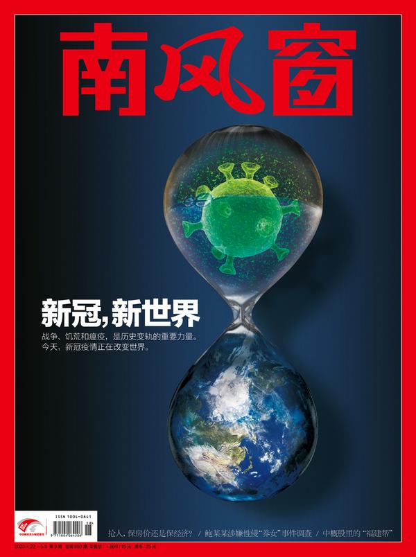 2020年9期 封面