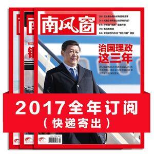 2017年全年订阅(快递寄出)