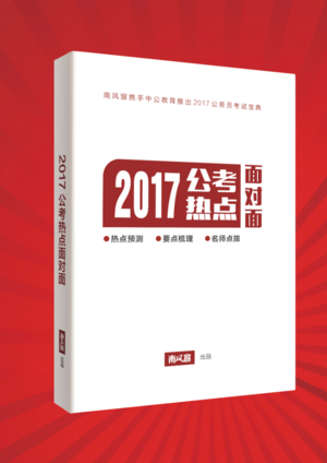 2017年公考热点面对面